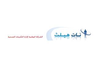 دكتور-رائد-أبوغوش-الشركة-الوطنية-لادارة-التأمينات-الصحية