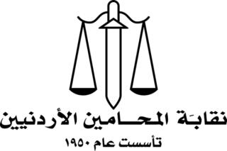 دكتور-رائد-أبوغوش-نقابة-المحامبن-الاردنيين