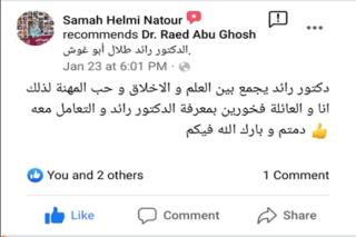 شهادات المرضى-دكتور رائد أبو غوش
