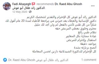 شهادات المرضى - دكتور رائد أبو غوش