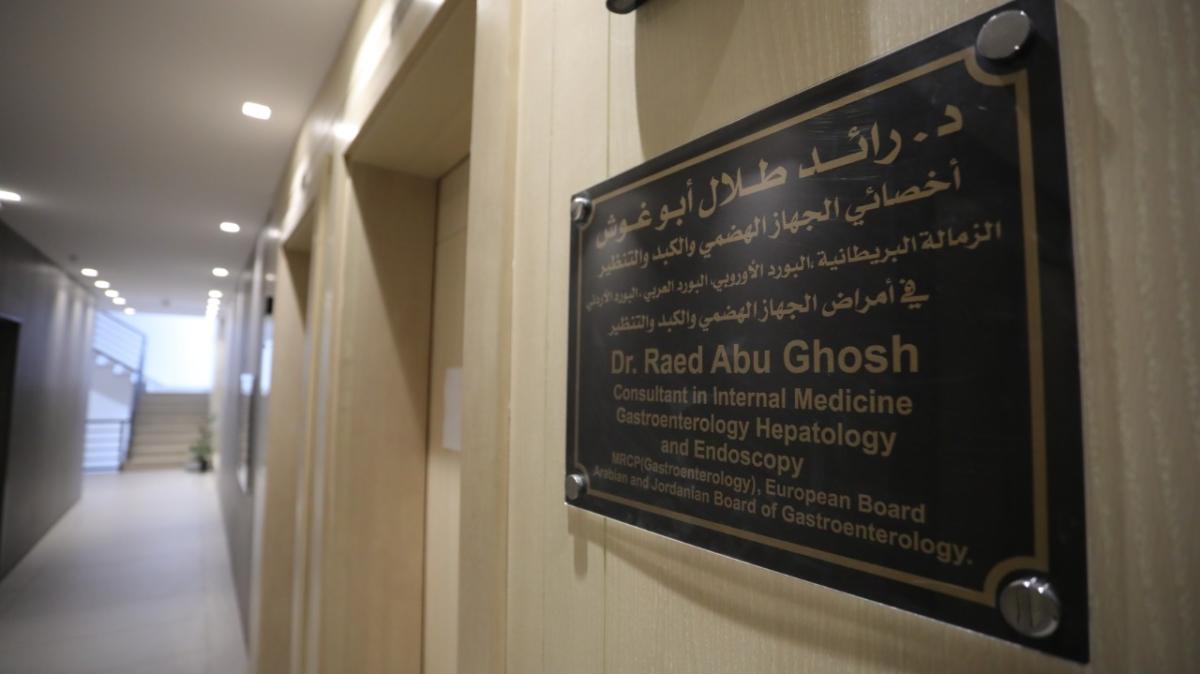 عيادة الدكتور رائد أبو غوش