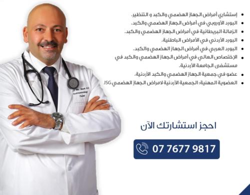 دكتور رائد أبو غوش (25)